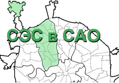 СЭС САО Москва